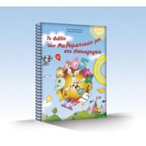 Το Βιβλίο των Μαθηματικών μου στο Νηπιαγωγείο