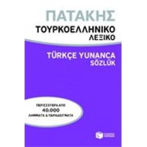 Τουρκοελληνικό λεξικό / Turkce Yunanca Sozluk