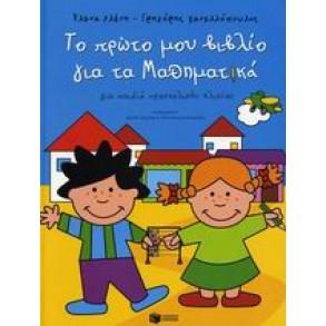 Το πρώτο μου βιβλίο για τα μαθηματικά