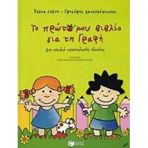 Το πρώτο μου βιβλίο για τη γραφή
