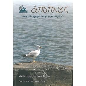 ΑΠΟΠΛΟΥΣ Σαμιακών γραμμάτων &τεχνών περιήγηση. Τεύχος 60