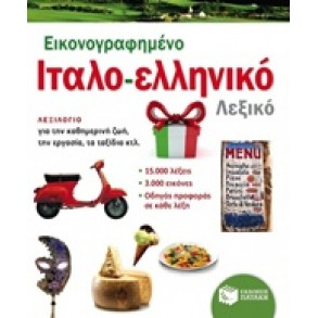 Εικονογραφημένο ιταλο-ελληνικό λεξικό