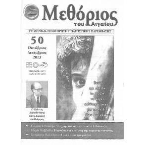 Μεθόριος του Αιγαίου -50