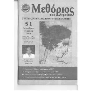 Μεθόριος του Αιγαίου -51