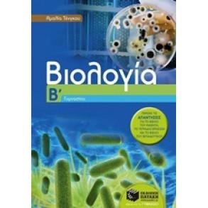 Βιολογία Β΄ γυμνασίου