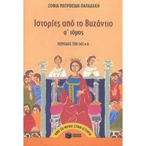 Ιστορίες από το Bυζάντιο (300 – 565 μ.X.) (α΄ τόμος)