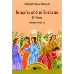 Ιστορίες από το Bυζάντιο (610 – 1025 μ.X.) (β΄ τόμος)