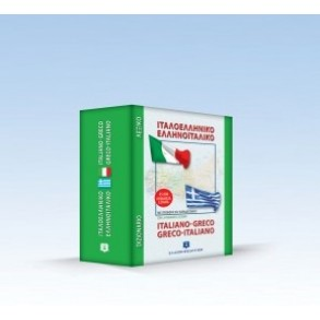 Ιταλο-ελληνικό, ελληνο-ιταλικό λεξικό