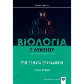 Βιολογία Γ' λυκείου  210 θέματα επανάληψης