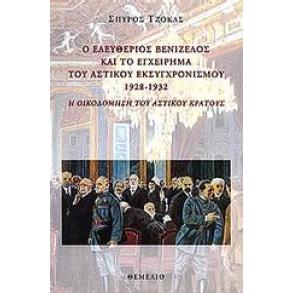 Ο Ελευθέριος Βενιζέλος και το εγχείρημα του αστικού εκσυγχρονισμού 1928-1932