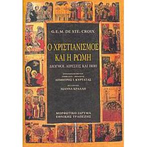 Ο χριστιανισμός και η Ρώμη
