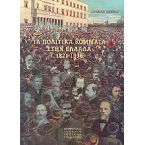 Τα πολιτικά κόμματα στην Ελλάδα 1821-1936 Α & Β τόμος