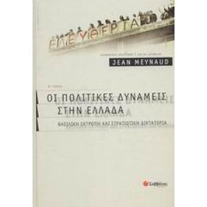 Οι πολιτικές δυνάμεις στην Ελλάδα Β τόμος