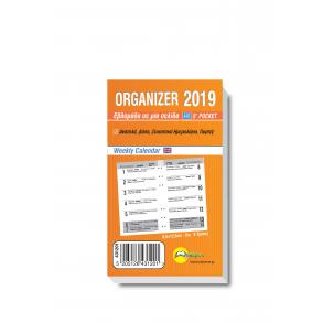 Ανταλλακτικό Ημερολόγιο Εβδομαδιαίο για Organiser Pocket