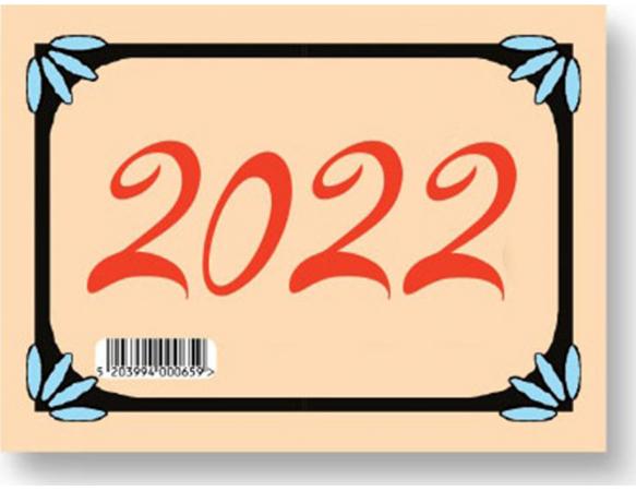 Ημερολόγιο Μηνιαίο 12φυλλο 7χ9cm 2022