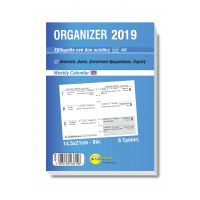 Ανταλλακτικό Ημερολόγιο Εβδομαδιαίο σε 2 σελίδες για Organiser Pocket