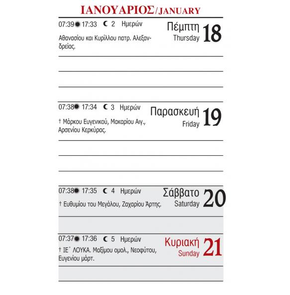 Ανταλλακτικό Ημερολόγιο 9.5x17cm εβδομαδα σε 2 σελίδες