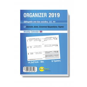 Ανταλλακτικό Ημερολόγιο Εβδομαδιαίο Organiser A5
