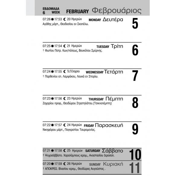 Ανταλλακτικό Ημερολόγιο 9.5χ17cm εβδομάδα ανά σελίδα
