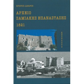 Αρχείο Σαμιακής Επανάστασης 1821