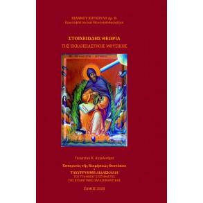 Στοιχειώδης Θεωρία της Εκκλησιαστικής Μουσικής. Ιωάννου Κουκούλη
